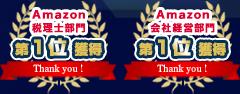 Amazon税理士部門1位獲得 Amazon会社経営部門1位獲得
