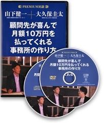 顧問先が喜んで月額10万円を払ってくれる事務所の作り方