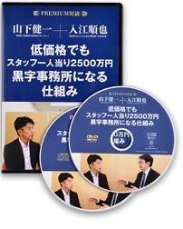低価格でもスタッフ一人当り2500万円・黒字事務所になる仕組み