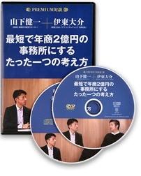 最短で年商2億円の事務所にするたった一つの考え方